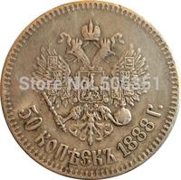 Russian COINS 50 kopek 1888 COPY Free shipping