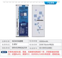 Free shipping NOHON Original battery for Samsung N9108V battery 3000mAh EB-BN916BBC