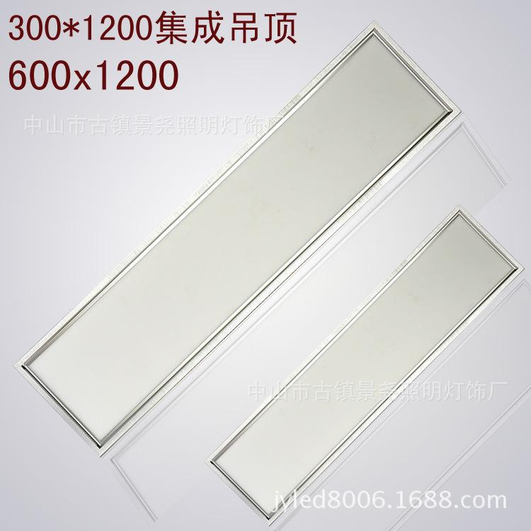 Engineering integrated ceiling LED panel light 38W68W Lvkou office lighting ceiling 300 * 600 * 1200new model led light(China (Mainland))