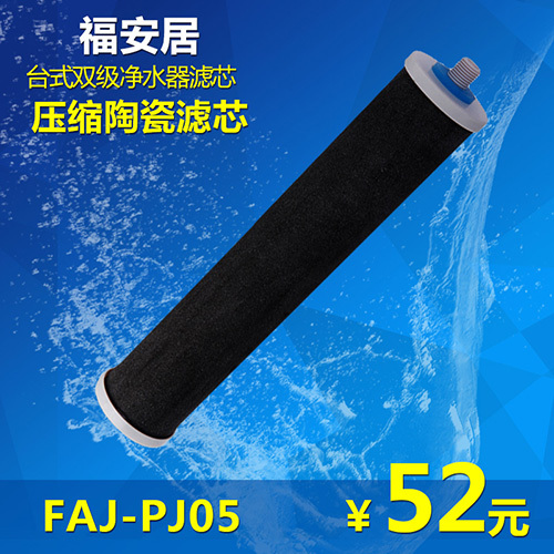 Fuan ranking activated carbon block water filter cartridge 10 inch desktop repeat the cleaning water purifier filters common(China (Mainland))