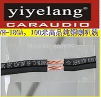YI YELANG  copper 1800W  18 GA   speaker   wiring