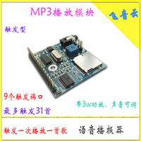 Free shipping voice playing module MP3 voice prompting device Trigger a broadcast time Voice broadcast device (M3)