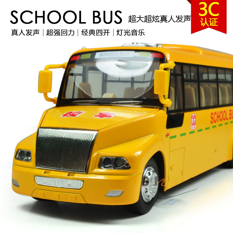 Lh016513 Color Pearl Super Alloy Warrior Models Are Only The American School Bus School Bus Real Voice Box(China (Mainland))
