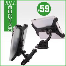 ipad2 / 3/4 rear-seat entertainment system, rear-seat rear seat bracket shipping bracket car bracket frame(China (Mainland))