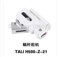 Brand New Walkera TALI H500-Z-21 Worm Servo FPV Multirotor Assemble Part for Walkera TALI H500
