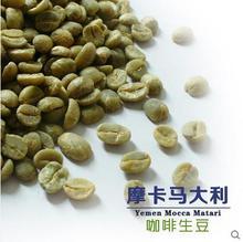 Green mocha horse italian coffee beans mocha coffee beans 100g