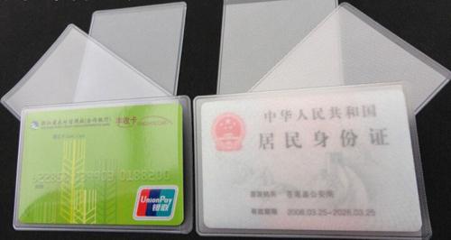 New Id card bag(China (Mainland))