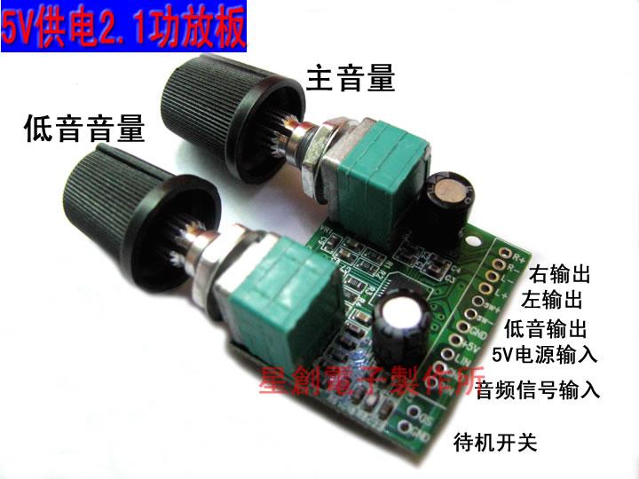 Автомобильный стерео усилитель 5V 3W 2,1 + 5W 2.1 NS4358
