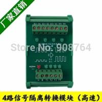 encoder servo PLC signal conversion module 4 high-speed channel  isolation signal conversion module 500KHZ