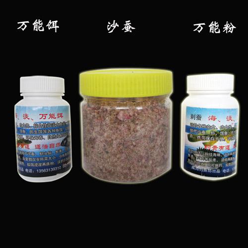 Ice Fishing 2015 Hot Sale Top Fashion Bream Bait Live Fishing Tackle Good Universal Powder Salted Nereis Lures Fish Food(China (Mainland))