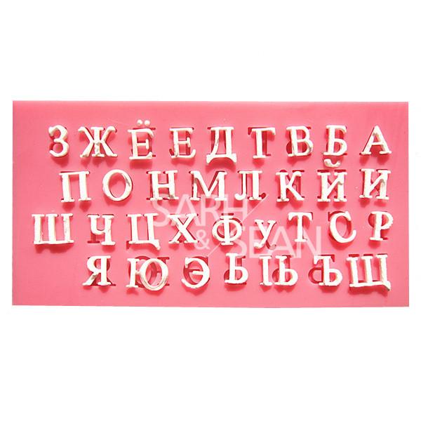 M0689 Russian Russian alphabet cake mold fondant cake molds soap chocolate mould kitchen baking cake tool(China (Mainland))
