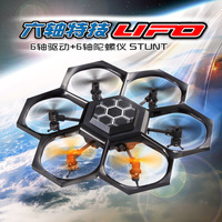 Ultralarge x45 shaft remote control of the uninhabited machine model toy flying saucer