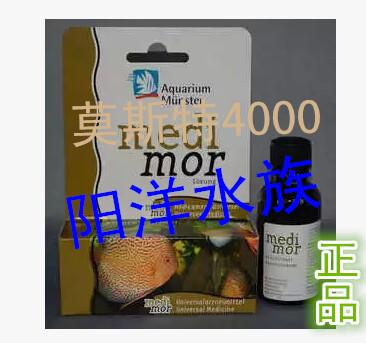Yang Yang [ aquarium ] Germany Mo Site / Moss 4000 fish nemesis 30ml latest version free shipping(China (Mainland))
