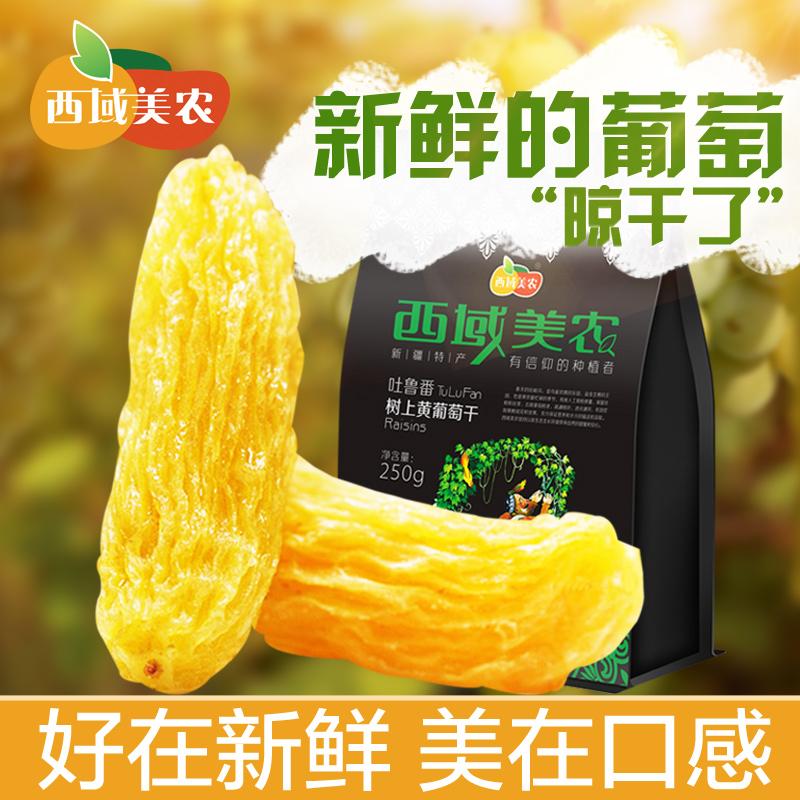 New year raisins 500g extra large grape grapes dried fruit snacks