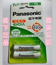 2 шт. / lot Evoia AAA перезаряжаемый аккумулятор Ni-MH 1,2 V 800 mAh для Panasonic