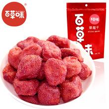 Strawberry dried fruit preserved fruit flavor snacks