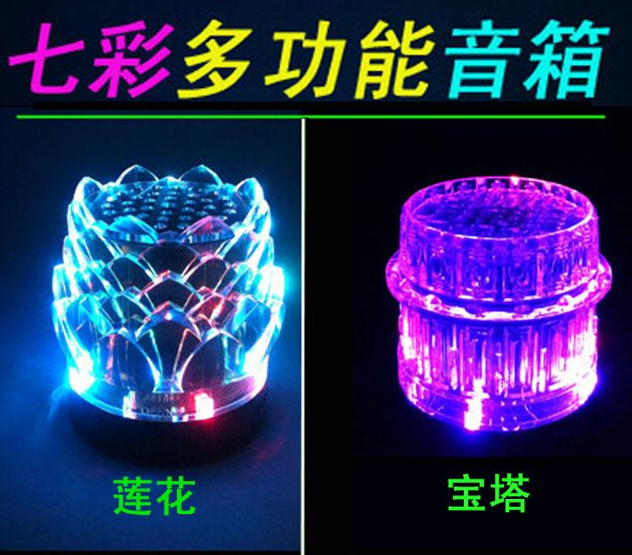 Colorido luminoso alto-falante ao ar livre cartão mini subwoofer de áudio sem fio bluetooth car kit speaker(China (Mainland))