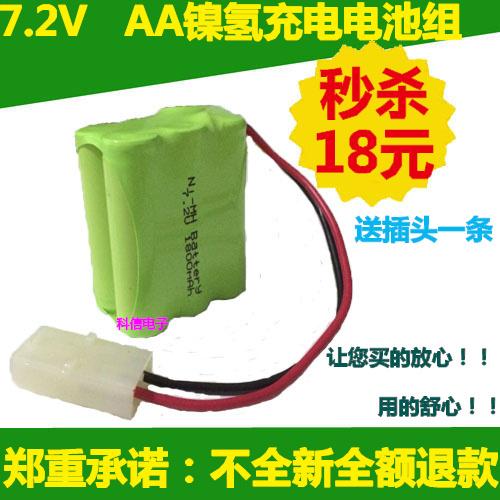 2pcs KX Original New Ni-MH 7.2V AA 1800mAh Ni MH Rechargeable Battery Pack With Plugs Free Shipping(China (Mainland))