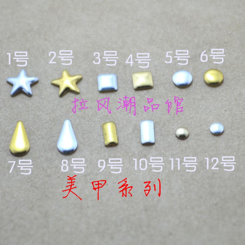 Small metal patch pot nail jewelry / metal / DIY wholesale nail rivets orange variety optional(China (Mainland))