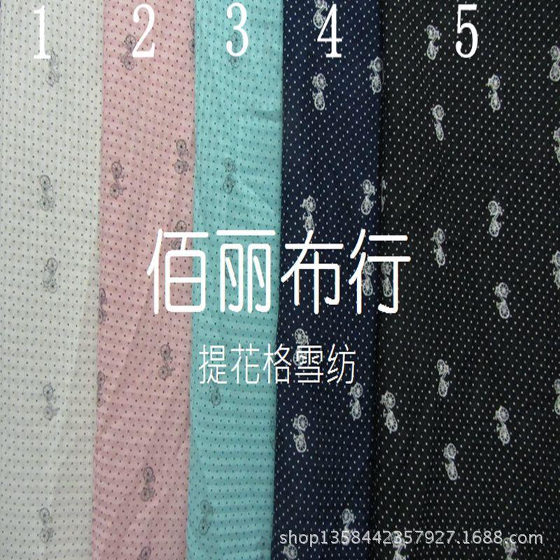 Tessuto jacquard modello di griglia 2015 primavera e l'estate bike tessuto sottile e traspirante chiffon donne bambini  (China (Mainland))