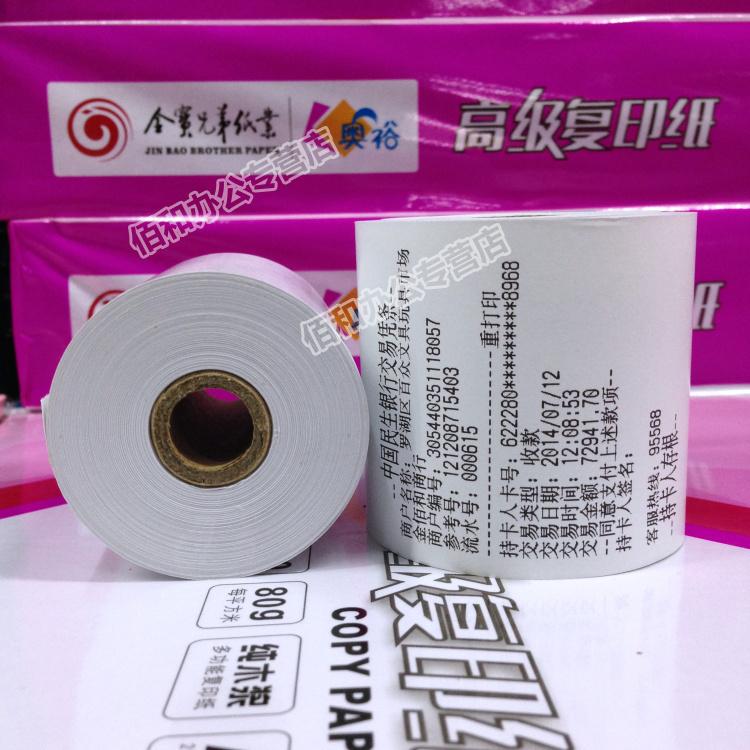 Бумага для кассовых аппаратов HUOJI 57x50mm