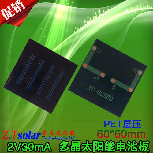 2V30MA60 * 60mm polycrystalline solar panels solar cells free shipping(China (Mainland))