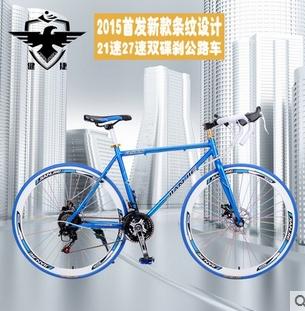 Free shipping Jian Jie road bike double disc 21 speed and 27 Speed Racer(China (Mainland))