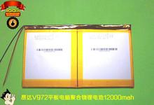 Большой емкости литий-полимерная батарея 3.7 В Onda V972 четырехъядерный планшет общий литиевая батарея 12000 мАч
