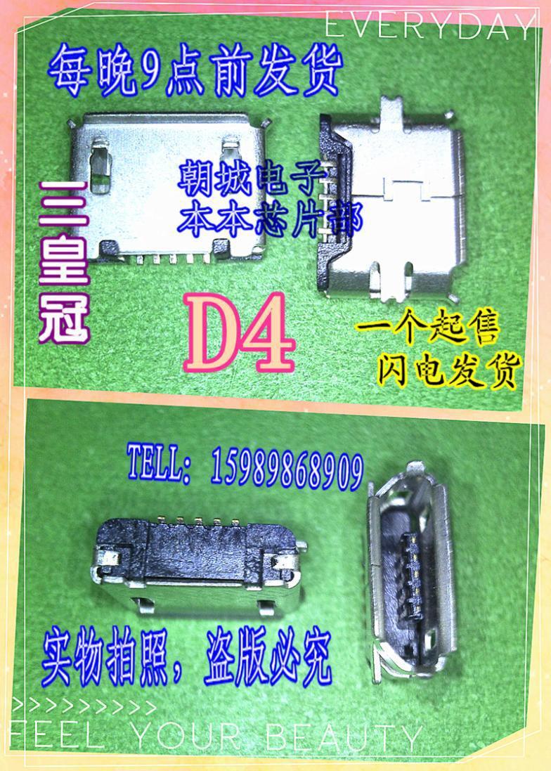 10PCS Free shipping D4 Netbook Tablet PC Mobile USB 5-pin data interface(China (Mainland))