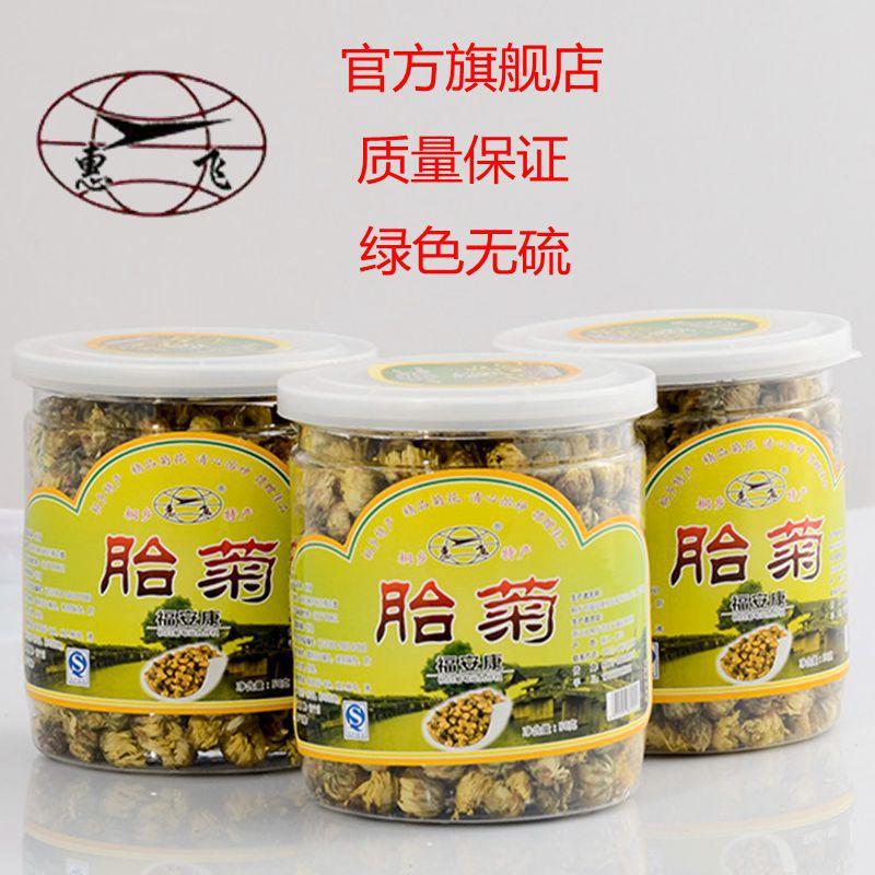Chá verde alpino estrelas Tongxiang Authentic pneu crisântemo Wang Xinhuo atacado chá de ervas fabricantes de tanques de plástico barato(China (Mainland))