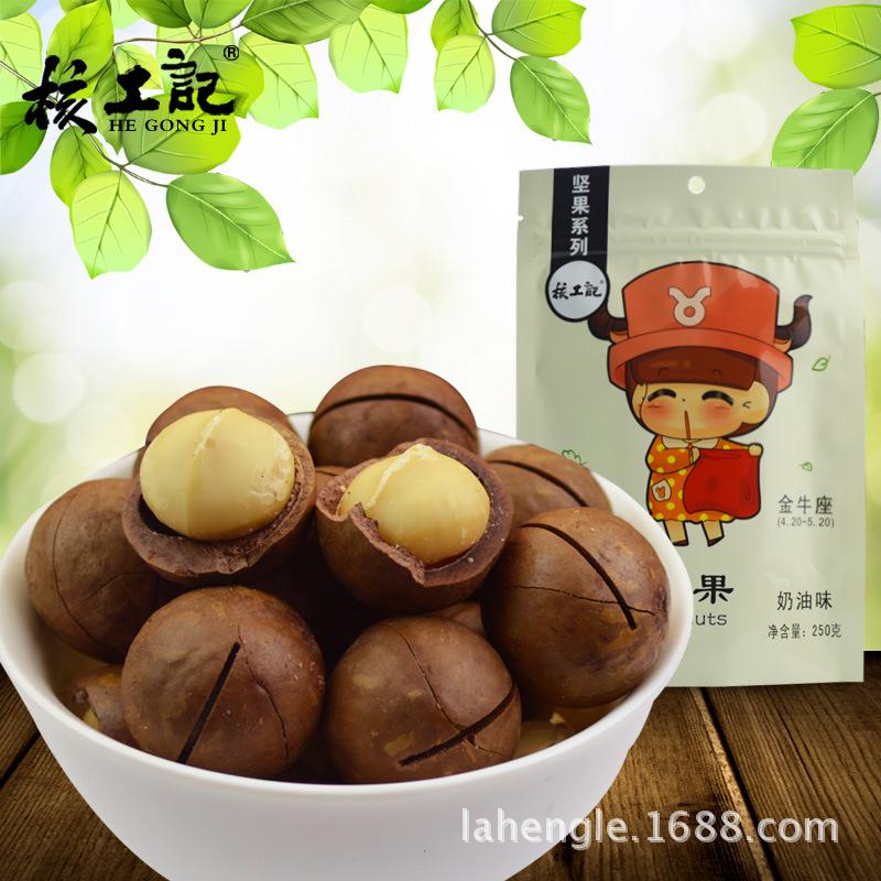 250g Macadamia Nuts Hickory Nut Bulk Nut amp Kernel Walnut Nut Macadamia Chinese food free shipping