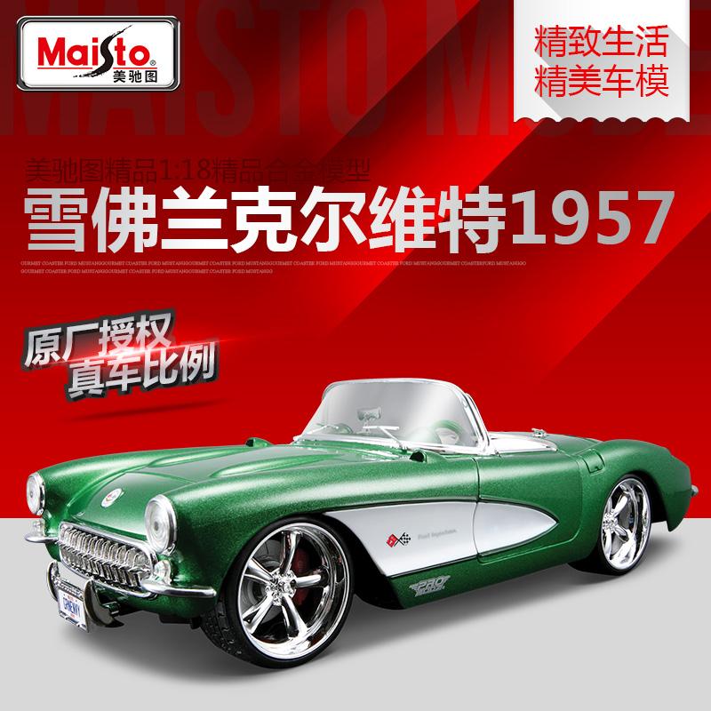 The 1957 Chevrolet Corvette 1:18 alloy model cars vintage car simulation model(China (Mainland))