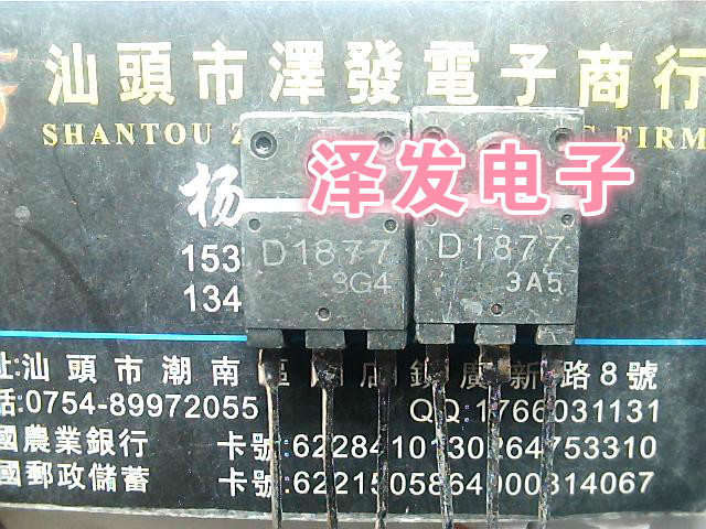D1877 2SD1877 line tube color TV display power management(China (Mainland))