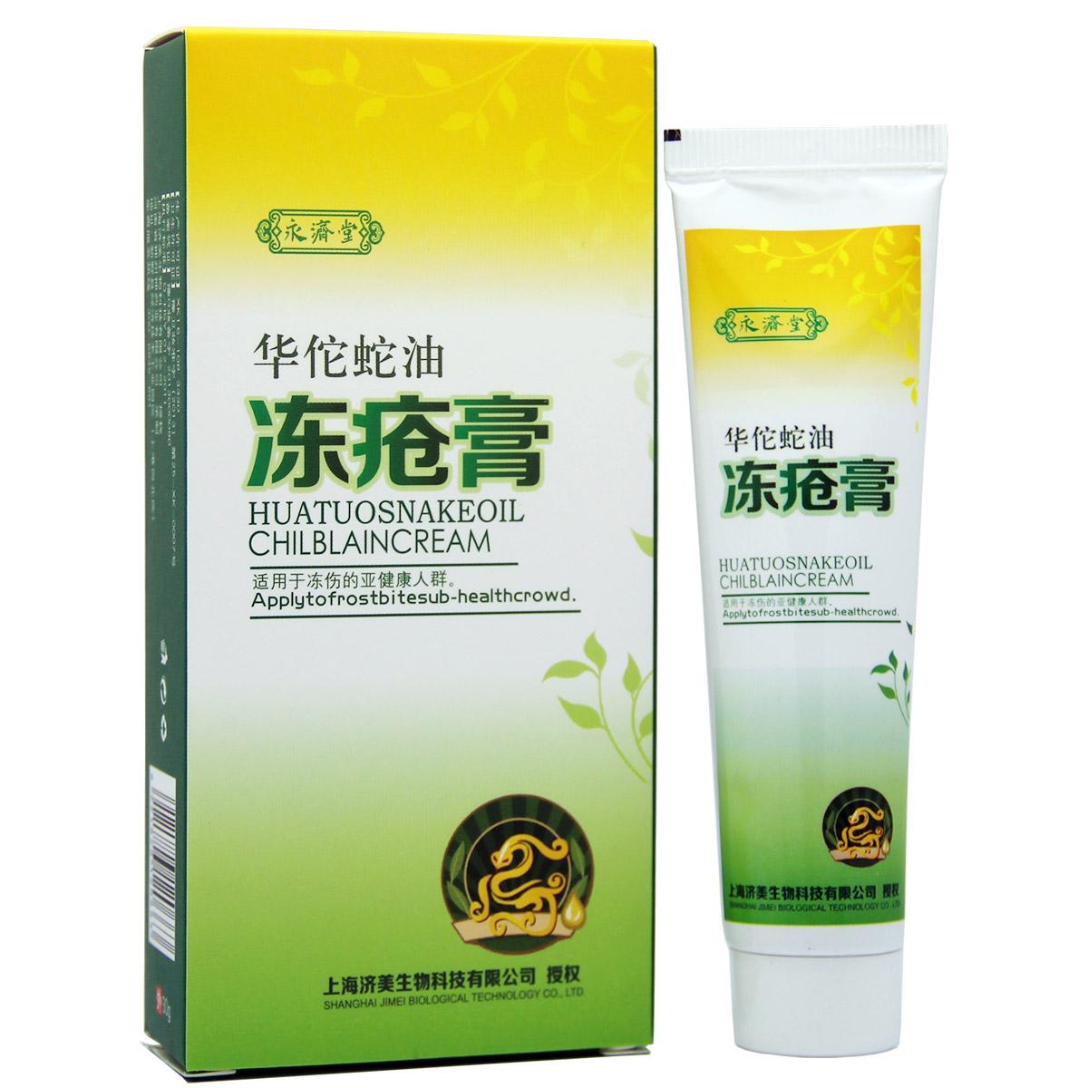 Yongji Hall of snake oil Chilblain Cream chilblain repair cleft hand foot chapped heels anti crack cream.(China (Mainland))