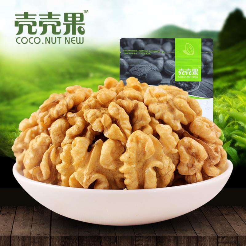 [_ Raw fruit shell shell mosaic walnuts] walnut flavor snack nuts walnuts 150g(China (Mainland))