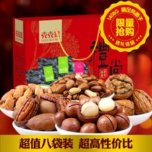 [Gift] shell shell fruit Sanyangkaitai spree Macadamia nuts pine nuts gift 1408g