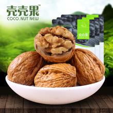 [Shell shell mosaic walnuts ripe fruit _] Yunnan specialty thin-skinned big walnut nut snacks 150g * 3