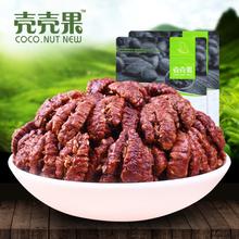 [Shell shell walnut fruit _ Wild Wild Hunan] snack nuts walnuts 160g * 2 bags