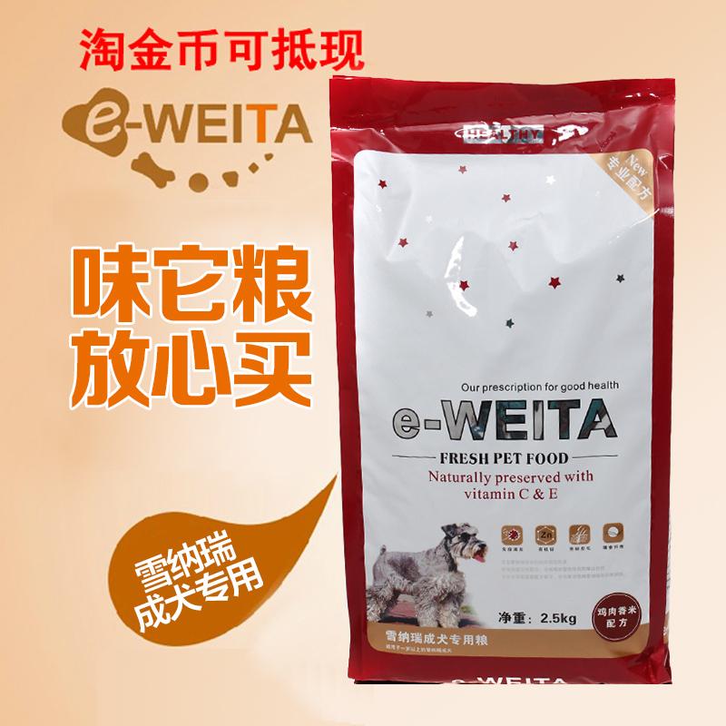 e-WEITA / taste it Taste it Schnauzer dedicated Adult Dog Food Canine Adult Small Dog Food 2.5kg(China (Mainland))