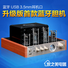 Free shipping Nobsound MS-10DMKII Hifi 2.0 USB Home Audio Amplifier Tube Vacuum Bluetooth Amplifier 25W*2 110V(China (Mainland))