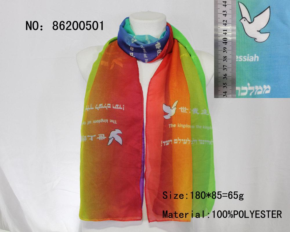 180*85cm 100% Polyester Long Soft Rainbow Scarf The King Jesus Christian Scarves Summer Beach Shawls(China (Mainland))