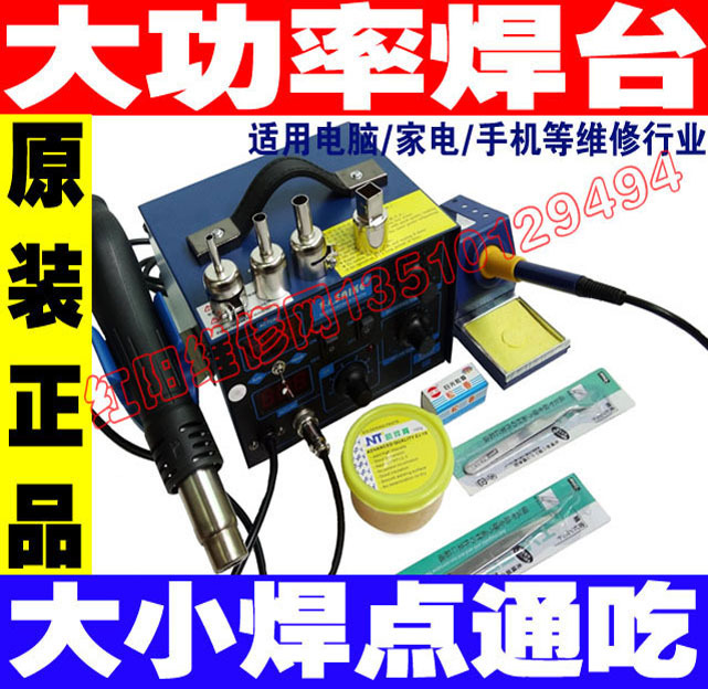 Part shipping over many gifts (welding Po) mosaic 952D dual digital display hot air gun rework station power(China (Mainland))