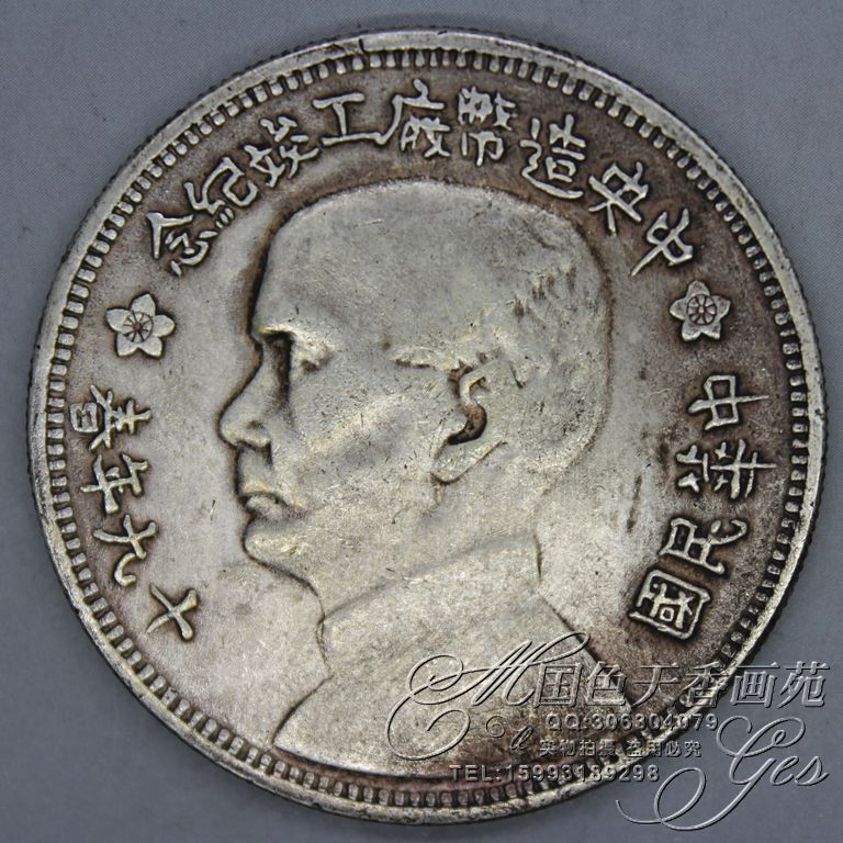 Yuan bulk silver dollar coin to commemorate the completion of Sun Yat-sen Central Mint(China (Mainland))