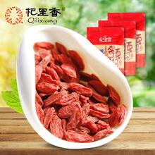 Qi Li Xiang] [new Ningxia wolfberry medlar 2014 superior grade new 168g*3 bag