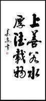 handwriting, chinese handwriting, traditional handwriting, home decoration, free shipping, folk calligraphy