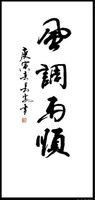 decoration product holiday gift chinese calligraphy  traditional handwriting  free shipping folk calligraphy