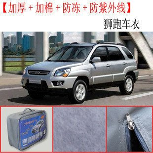 KIA sportage car cover (all cars available)(China (Mainland))