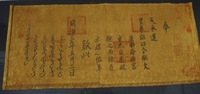 """collectibles Chinese OLD antique handpainted by Qing dynasty Imperial edict by """"Tongzhi"""" free shipping cost"""