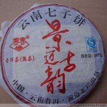 357g Ripe Puerh Tea,2008 Puer, Pu'er Tea,Puer Cha, PC28,Free Shipping