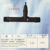 "Free shipping PVDF 1"" ozone venturi injector and mixer  for water treatment 1pcs/lot"